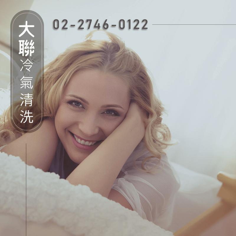 中山區冷氣保養推薦|歡迎委託大聯來清潔冷氣(02)2746-0122