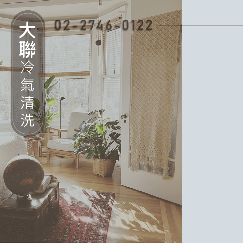 中山區冷氣保養費用|歡迎委託大聯來清潔冷氣(02)2746-0122