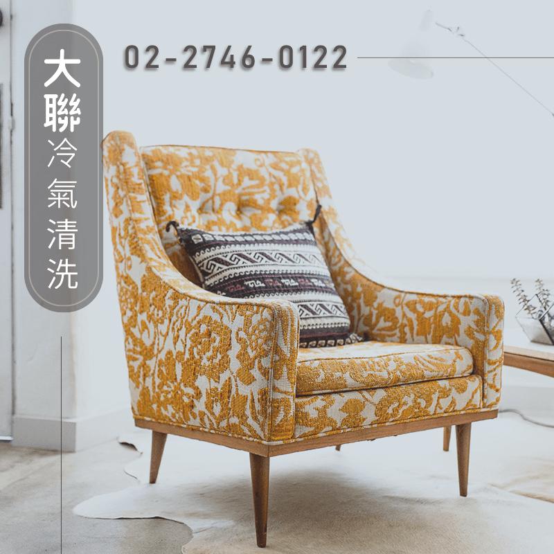 中山區冷氣清洗價格|歡迎委託大聯來清潔冷氣(02)2746-0122