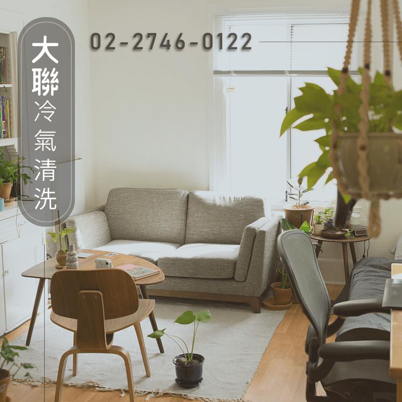 中山區洗冷氣價格|歡迎委託大聯來清潔冷氣(02)2746-0122