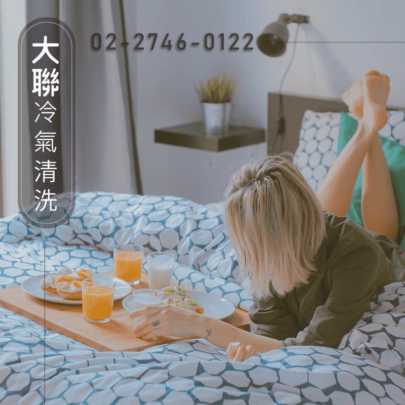 中山區洗冷氣價錢|歡迎委託大聯來清潔冷氣(02)2746-0122