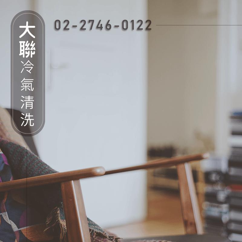 中山區許奶奶委託大聯窗型空調的維護技巧|歡迎委託大聯來清潔冷氣(02)2746-0122