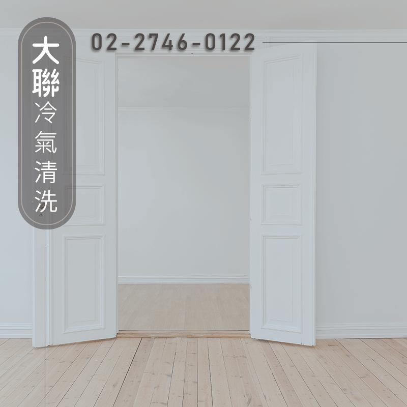 中山區清洗冷氣價錢|歡迎委託大聯來清潔冷氣(02)2746-0122