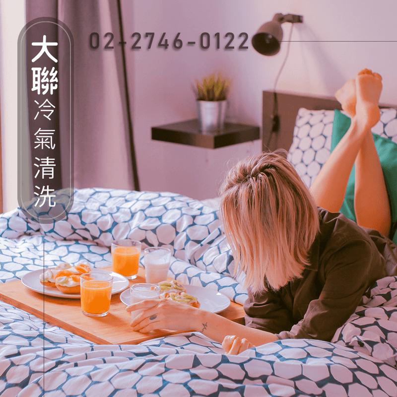 冷氣保養費用|歡迎委託大聯來清潔冷氣(02)2746-0122