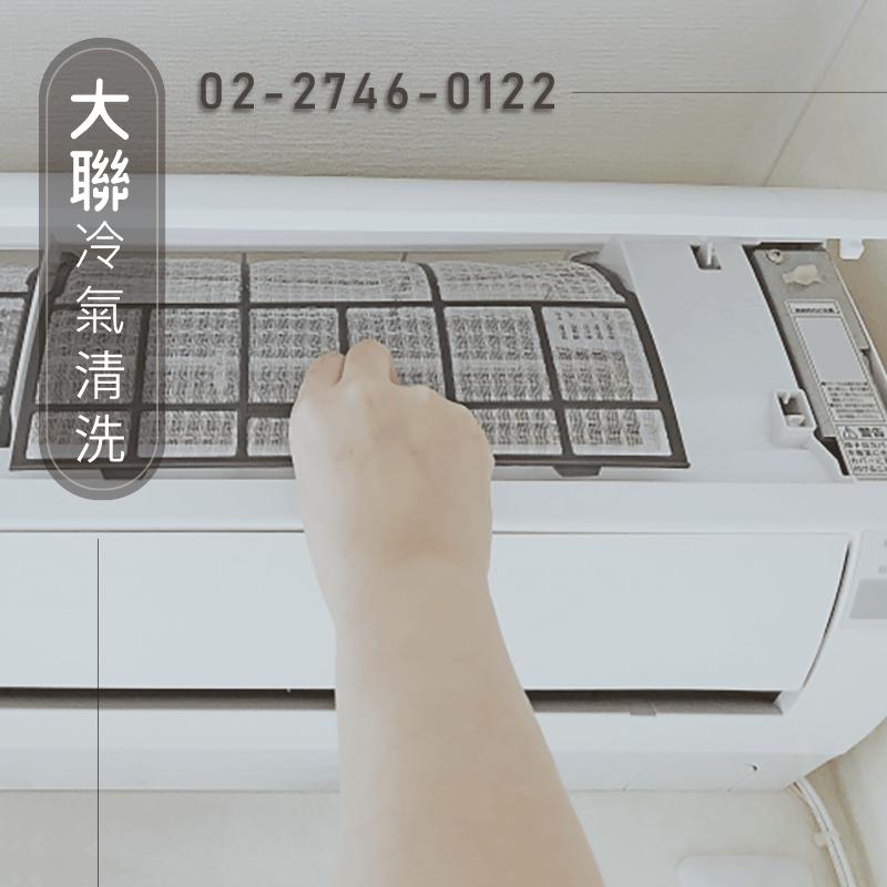 冷氣保養|歡迎委託大聯來清潔冷氣(02)2746-0122