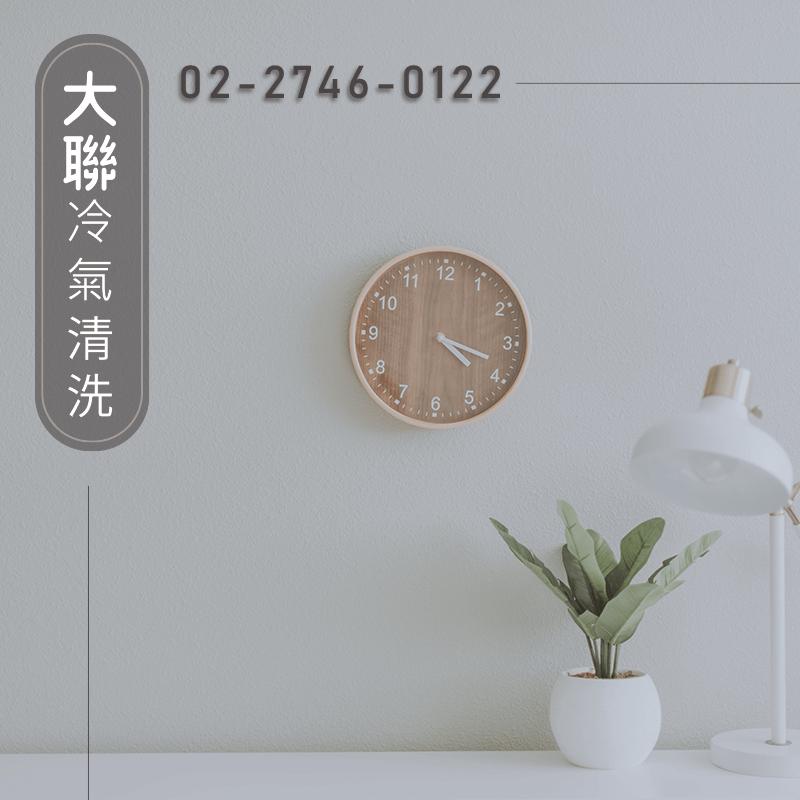 北投洗冷氣費用|歡迎委託大聯來清潔冷氣(02)2746-0122