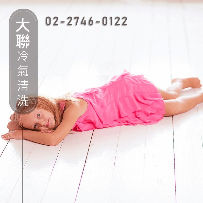 台北三洋冷氣保養價錢|歡迎委託大聯來清潔冷氣(02)2746-0122
