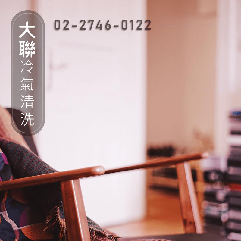台北三洋冷氣清洗價格|歡迎委託大聯來清潔冷氣(02)2746-0122
