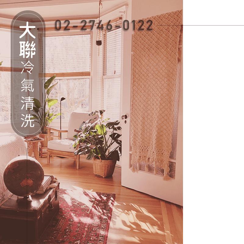 台北三洋冷氣清洗費用|歡迎委託大聯來清潔冷氣(02)2746-0122