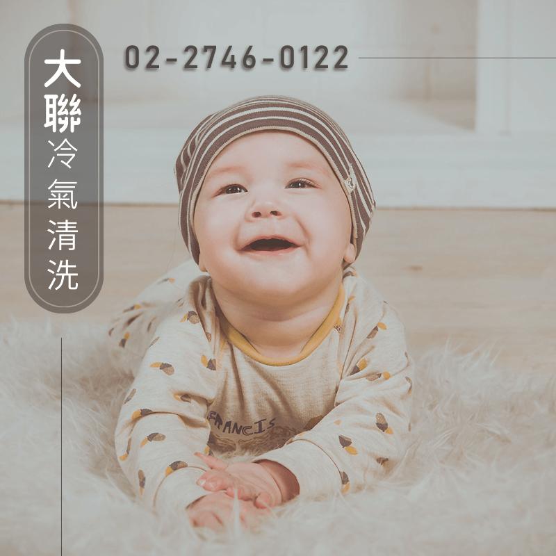 台北三洋冷氣清潔|歡迎委託大聯來清潔冷氣(02)2746-0122