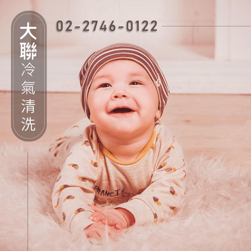 台北冷氣保養價錢|歡迎委託大聯來清潔冷氣(02)2746-0122