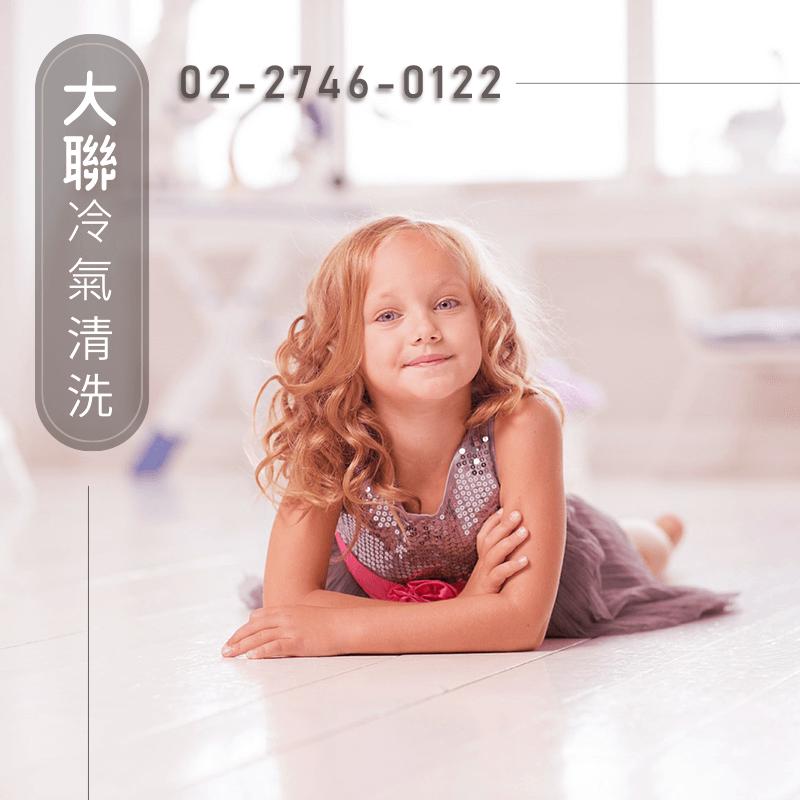 台北冷氣保養費用|歡迎委託大聯來清潔冷氣(02)2746-0122