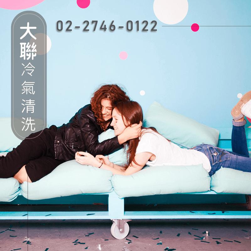 台北冷氣清洗價格|歡迎委託大聯來清潔冷氣(02)2746-0122