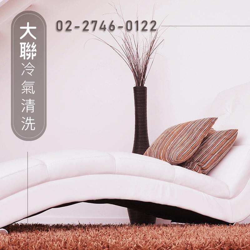 台北冷氣清洗價錢|歡迎委託大聯來清潔冷氣(02)2746-0122