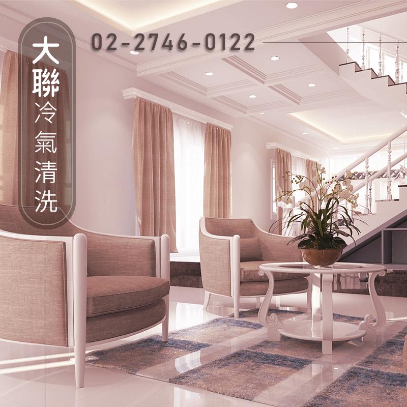 台北冷氣清洗費用|歡迎委託大聯來清潔冷氣(02)2746-0122