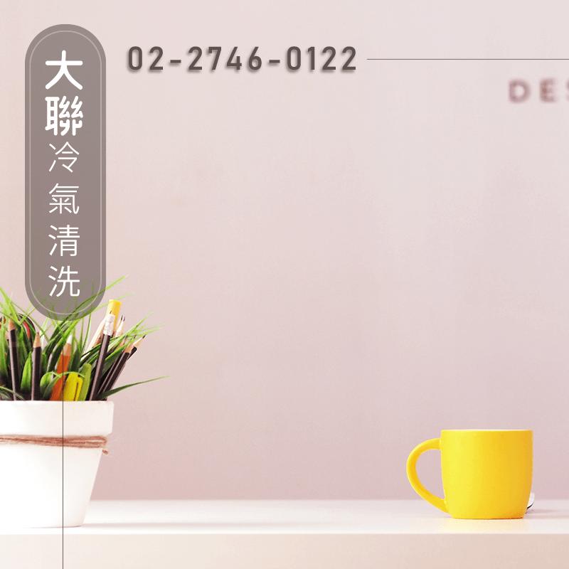 台北禾聯冷氣保養價錢|歡迎委託大聯來清潔冷氣(02)2746-0122