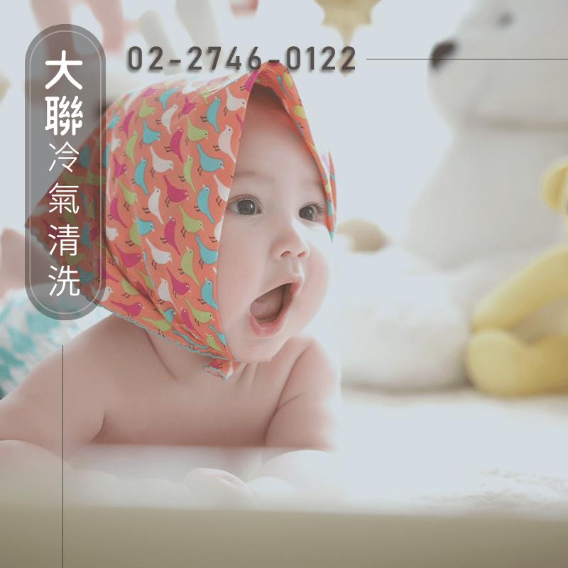 台北禾聯冷氣清洗|歡迎委託大聯來清潔冷氣(02)2746-0122