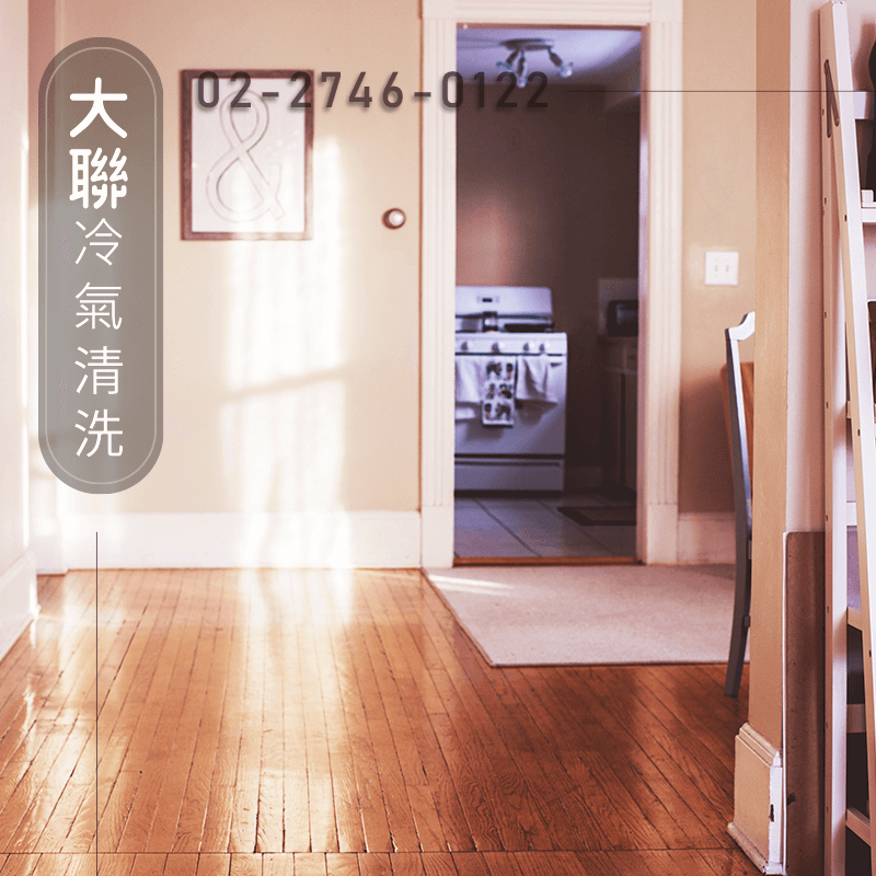 台北禾聯冷氣清潔|歡迎委託大聯來清潔冷氣(02)2746-0122