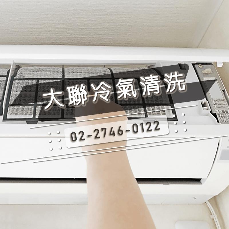 士林保養冷氣推薦|歡迎委託大聯來清潔冷氣(02)2746-0122