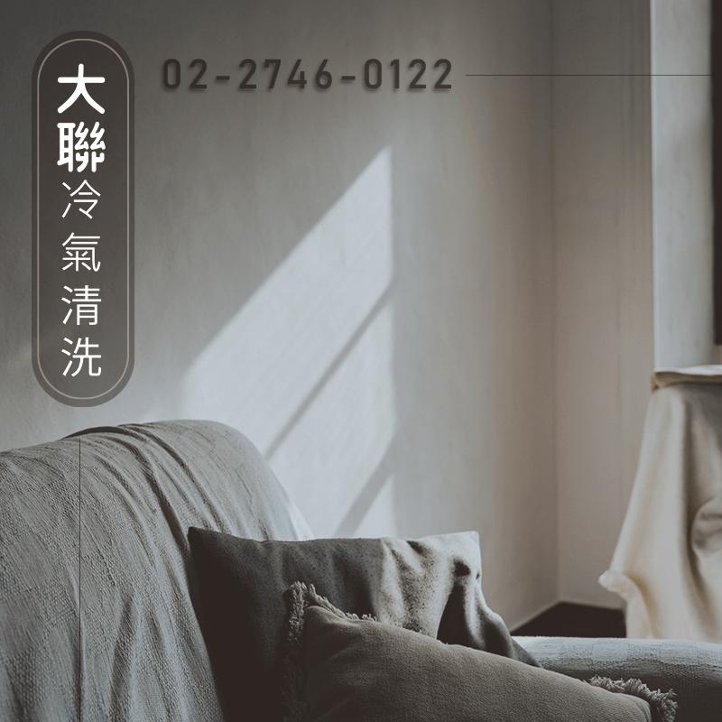 士林冷氣清洗價格|歡迎委託大聯來清潔冷氣(02)2746-0122
