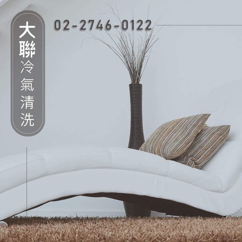 士林冷氣清洗費用|歡迎委託大聯來清潔冷氣(02)2746-0122