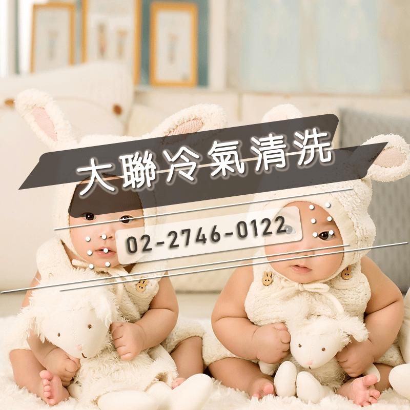 士林洗冷氣價錢|歡迎委託大聯來清潔冷氣(02)2746-0122