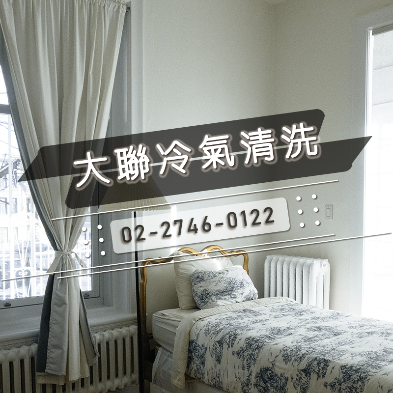 士林洗冷氣推薦|歡迎委託大聯來清潔冷氣(02)2746-0122