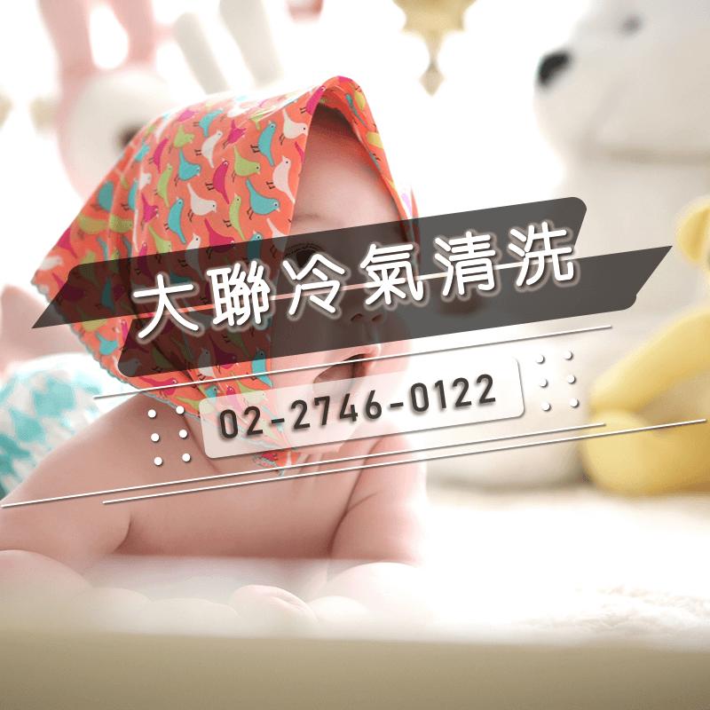 士林清洗冷氣價格|歡迎委託大聯來清潔冷氣(02)2746-0122