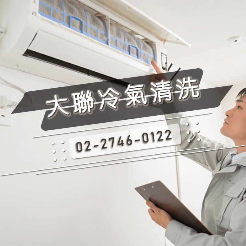 士林清洗冷氣推薦|歡迎委託大聯來清潔冷氣(02)2746-0122