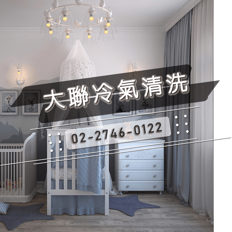 士林清洗冷氣費用|歡迎委託大聯來清潔冷氣(02)2746-0122