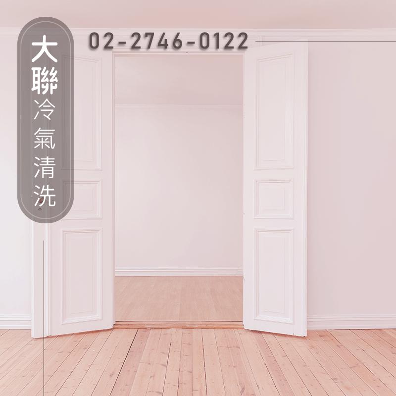東元冷氣清洗團隊|歡迎委託大聯來清潔冷氣(02)2746-0122