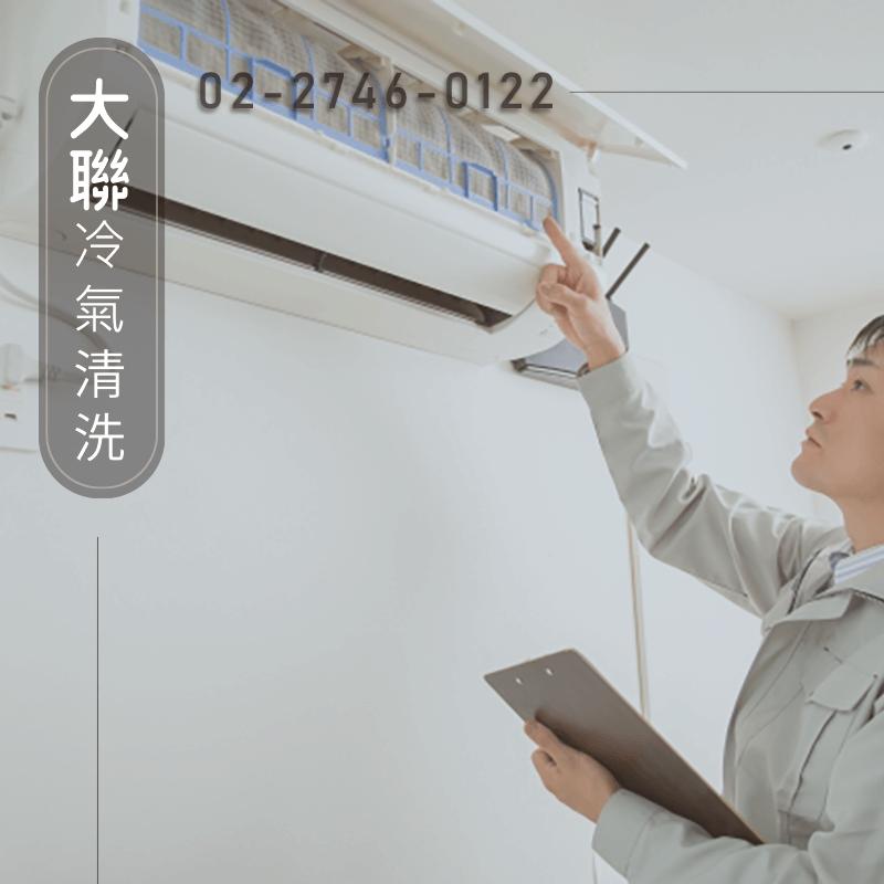 淡水保養冷氣|歡迎委託大聯來清潔冷氣(02)2746-0122