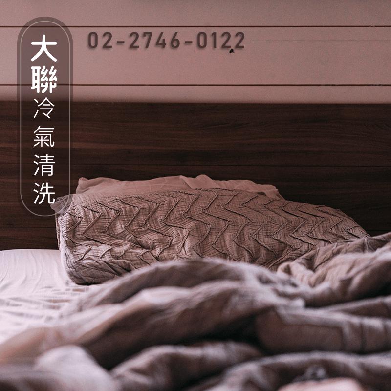 淡水冷氣保養|歡迎委託大聯來清潔冷氣(02)2746-0122