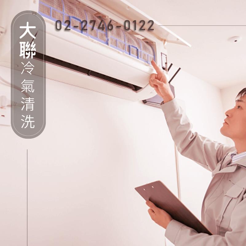 淡水冷氣清洗價格|歡迎委託大聯來清潔冷氣(02)2746-0122