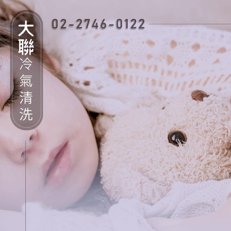 淡水冷氣清洗推薦|歡迎委託大聯來清潔冷氣(02)2746-0122