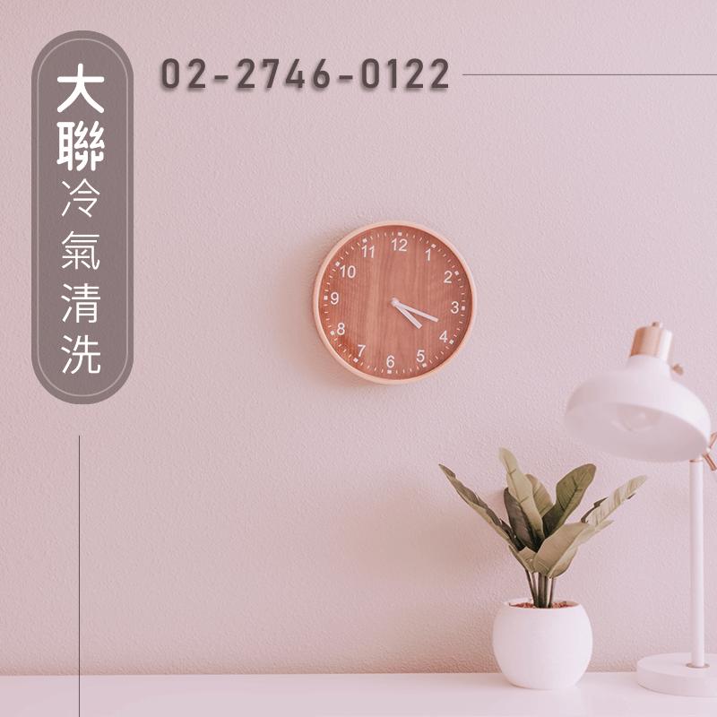 淡水洗冷氣推薦|歡迎委託大聯來清潔冷氣(02)2746-0122