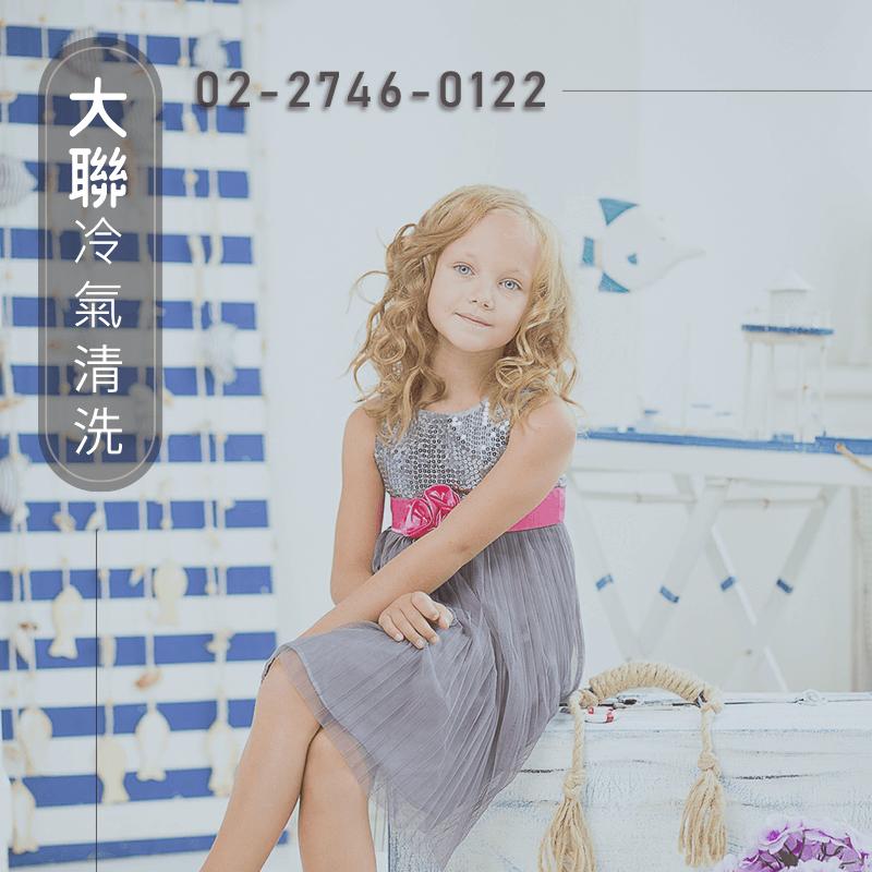 淡水洗冷氣|歡迎委託大聯來清潔冷氣(02)2746-0122