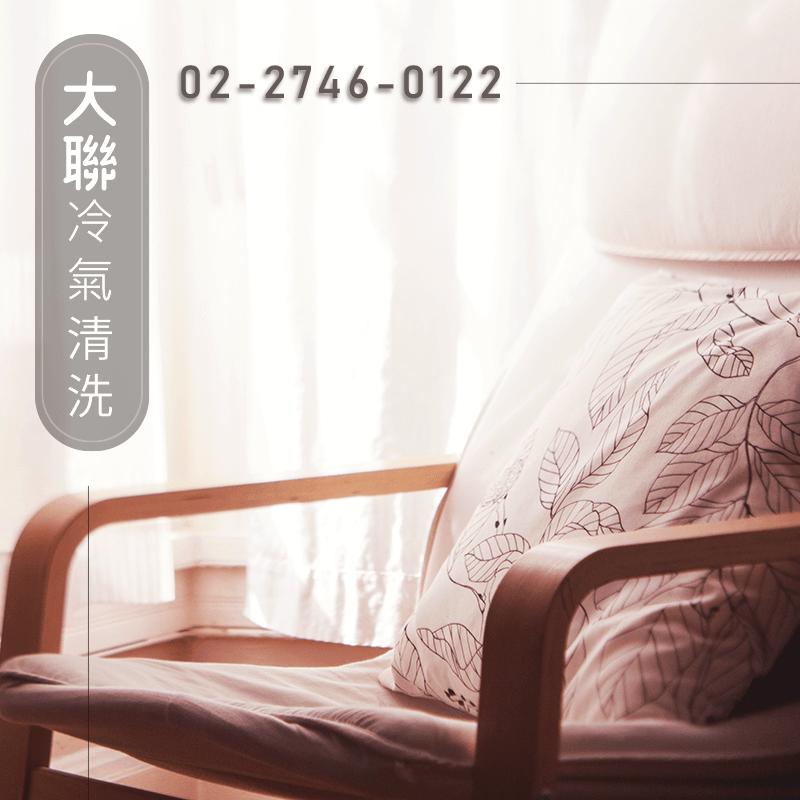 禾聯冷氣清洗費用|歡迎委託大聯來清潔冷氣(02)2746-0122