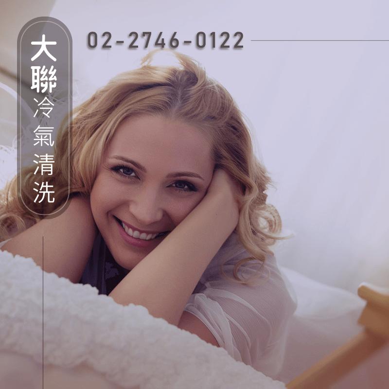 聲寶冷氣保養價錢|歡迎委託大聯來清潔冷氣(02)2746-0122