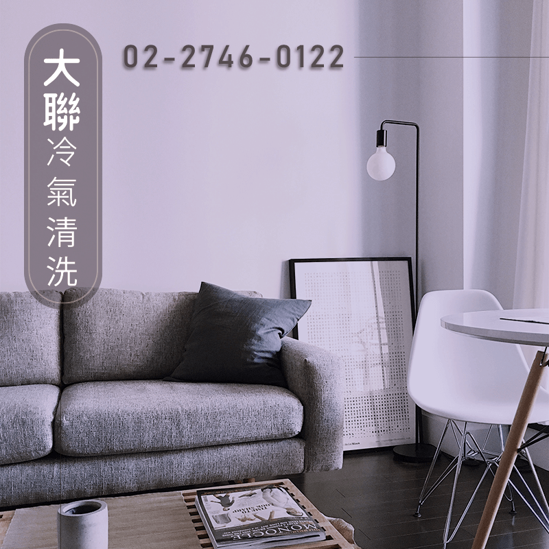 聲寶冷氣保養|歡迎委託大聯來清潔冷氣(02)2746-0122
