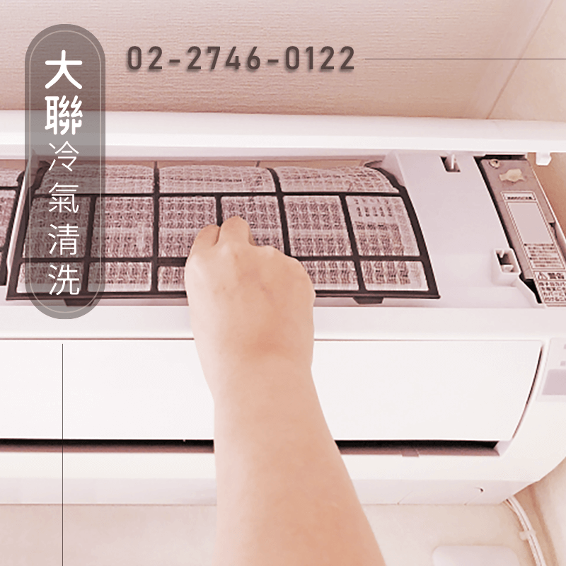 聲寶冷氣清洗價格|歡迎委託大聯來清潔冷氣(02)2746-0122